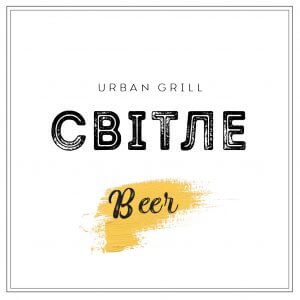 Urban Grill Светлое